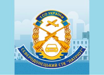 """Автошкола Сєвєродонецький СТК """"Патріот"""""""