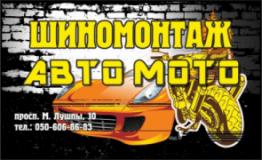 ЧП Кучменко, Шиномонтажи, 2020, Украина, город Сумы, проспект Лушпы, 10А, записаться, отзывы