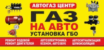 АвтоГазЦентр, СТО, 2020, проезд 40 лет ГАИ, 1А, записаться, отзывы