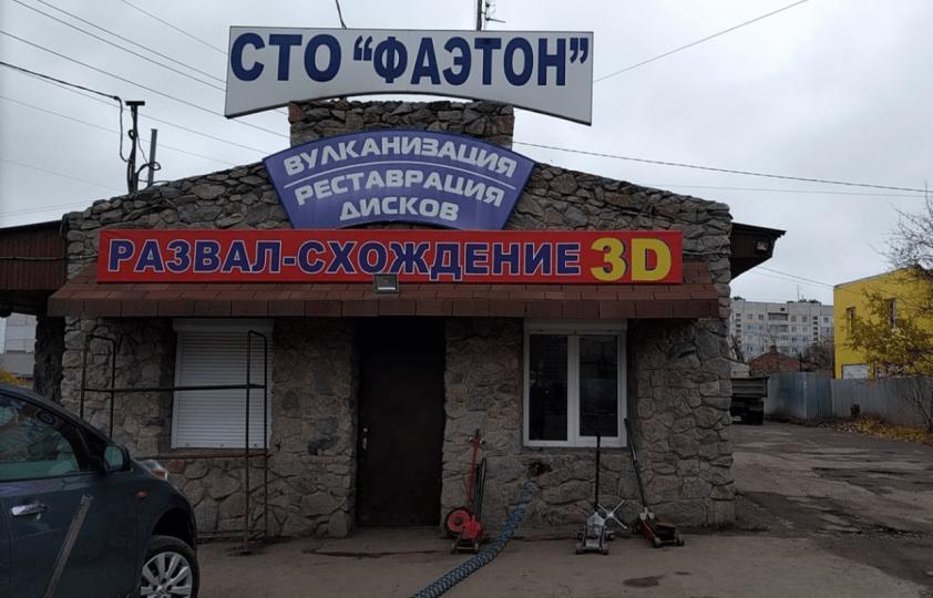 Фаэтон, СТО, 2021, ул. Чебышева, 6-а, записаться, отзывы