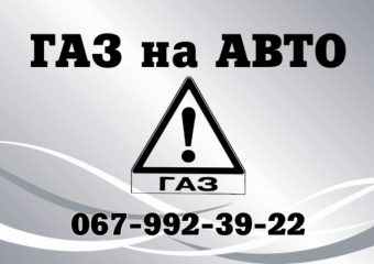 СТО Автоэлектрик,  Ремонт стартеров,  улица Киевская, 64, АТП