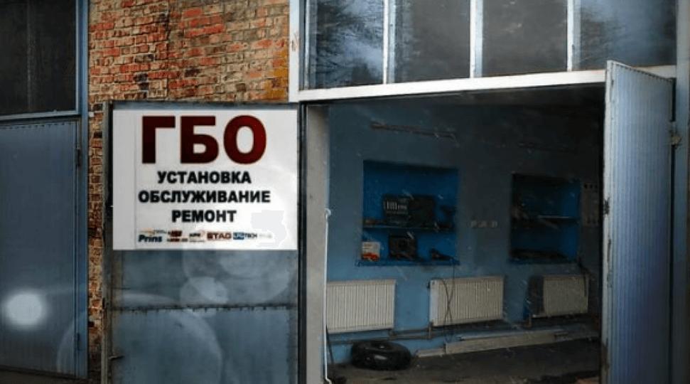 Айхен Газ, СТО, 2021, Якова Даниловича, 4, записаться, отзывы