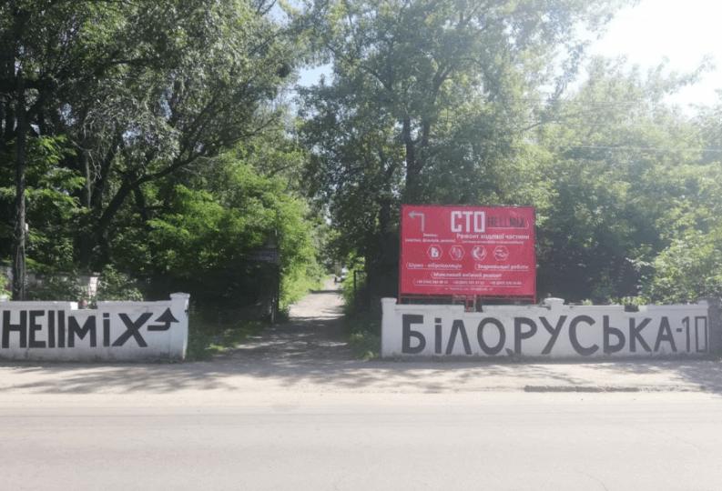 HellMix, СТО, 2021, ул. Белорусская 10, записаться, отзывы