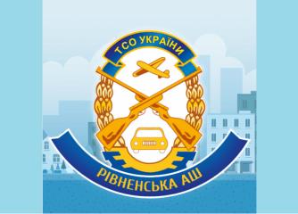 Автошкола Рівненська АШ ТСОУ