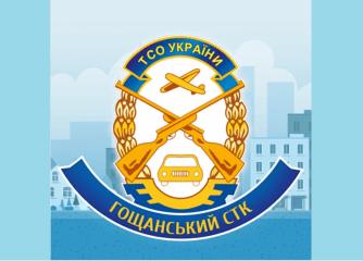Автошкола Гощанський СТК ТСОУ
