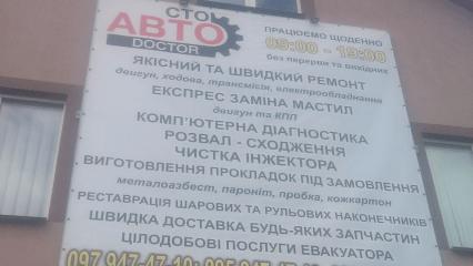 СТО Авто-Доктор