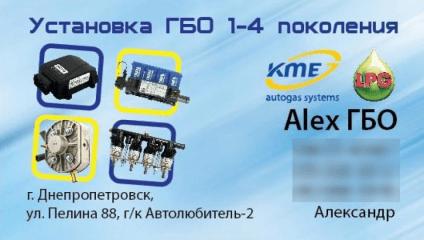 СТО Алекс ГБО