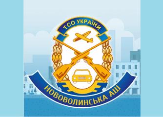 Автошкола Нововолинська аш ТСОУ