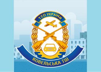 Автошкола Ковельська тш ТСОУ