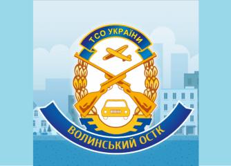 Автошкола Волинський ОСТК ТСОУ