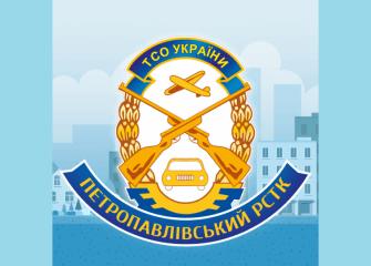 Автошкола Петропавлівський РСТК ТСОУ