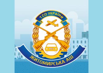 Автошкола Житомирська автомобільна школа ТСОУ