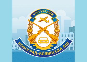 Автошкола Новоград-Волинська АШ ТСОУ