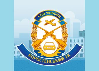 Автошкола Коростенський технічний коледж ТСОУ