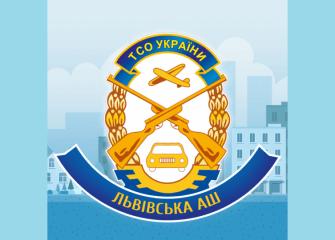 Автошкола Львівська аш ТСОУ