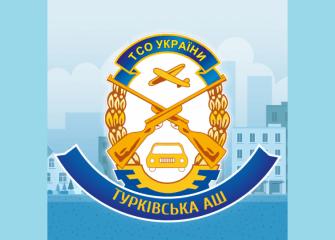Автошкола Турківська аш ТСОУ