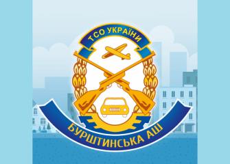 Автошкола Бурштинська АШ ТСОУ