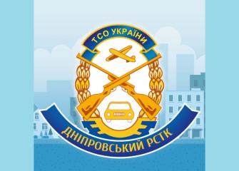 Автошкола Дніпровський(Ленінський) РСТК ТСОУ