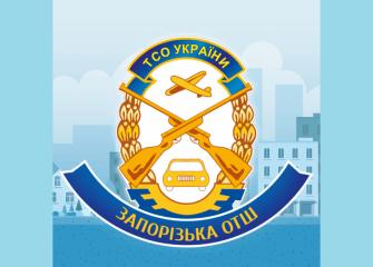 Автошкола Запорізька ОТШ ТСОУ