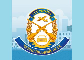 Автошкола Чернігівський ОСТК ТСОУ