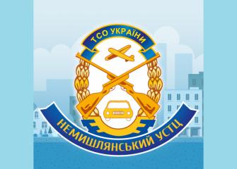 Автошкола Немишлянський УСТЦ ТСОУ