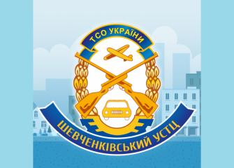 Автошкола Шевченківський УСТЦ ТСОУ