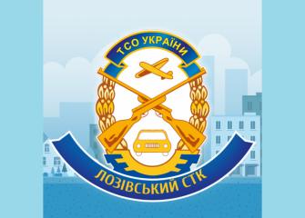 Автошкола Лозівський СТК ТСОУ