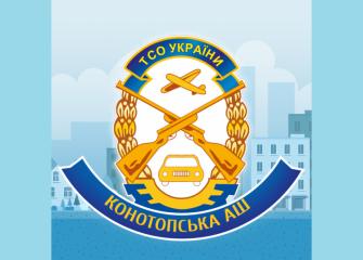 Автошкола Конотопська аш ТСОУ