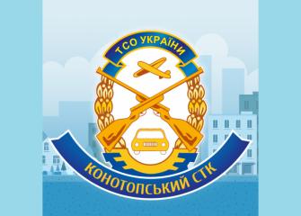 Автошкола Конотопський СТК ТСОУ