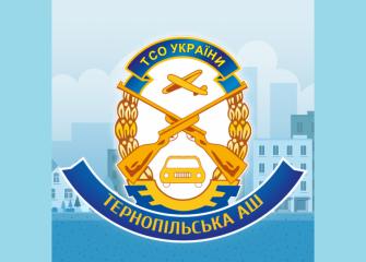 Автошкола Тернопільська аш ТСОУ