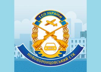 Автошкола Нововоронцовський СТК ТСОУ
