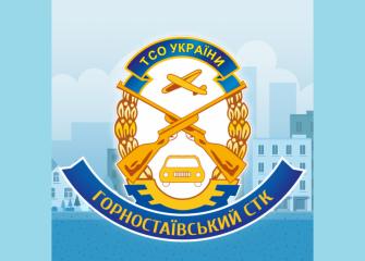 Автошкола Горностаївський СТК ТСОУ
