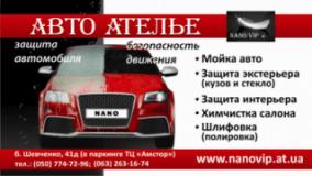 Авто Ателье, Автомойка, 2021, улица Шевченко 41д, записаться, отзывы