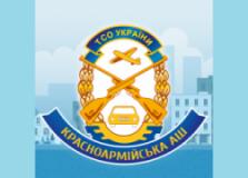 Красноармійська аш ТСОУ, Автошколы, 2021, Тюленіна, 1, записаться, отзывы