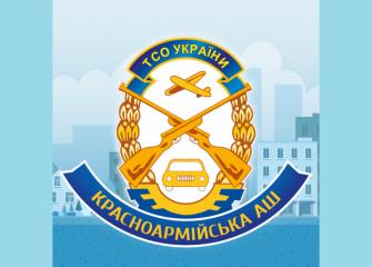 Автошкола Красноармійська аш ТСОУ