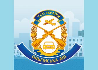 Автошкола Ольгінська аш ТСОУ