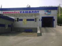 Кашалот, Автомойка, 2021, улица Дубравная, 1б, записаться, отзывы