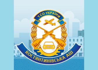 Автошкола Костянтинівська аш ТСОУ