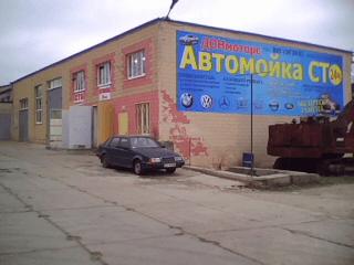 Автомойка Донмоторс