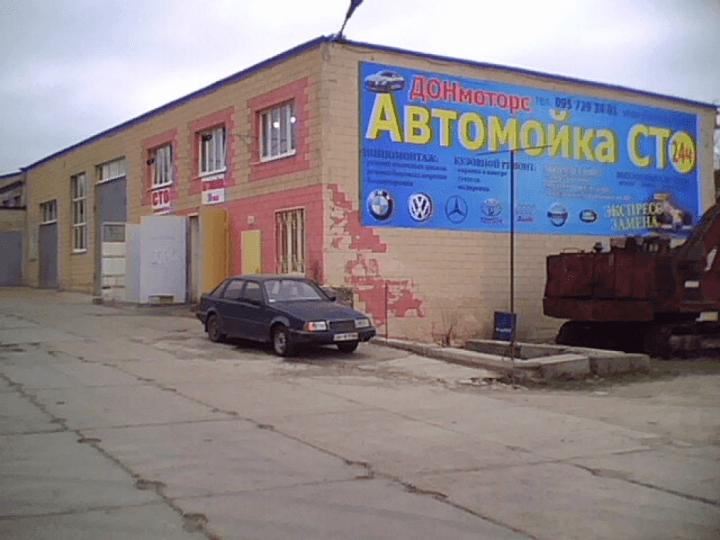 Донмоторс, Автомойка, 2021, улица Молодых Шахтеров 69а, записаться, отзывы