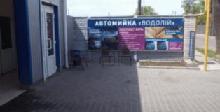 Водолей, Автомойка, 2021, улица Щорса, 201, записаться, отзывы