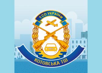 Автошкола Котовська ТШ ТСОУ