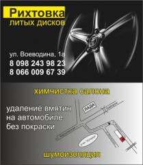 Шиномонтаж Рихтовка (прокатка) литых дисков Воеводина1
