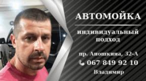 Навигатор, Автомойка, 2021, Аношкина 32-А, записаться, отзывы