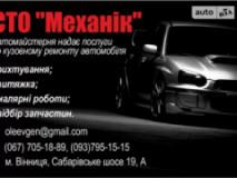 Механік, СТО, 2021,  Винница, Сабарівське шосе 19, записаться, отзывы
