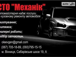 СТО Механік