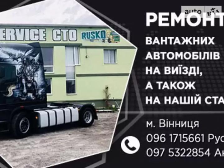 RUSKO, СТО, 2021, Винница, Якушинцы, ул. Барвинковая 14А, записаться, отзывы