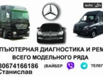 Dr.Mers, СТО, 2021, Винница, ГСК 5 Сабаровское шоссе 1б/2д, записаться, отзывы