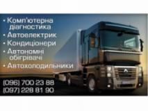 TIR Сервіси, СТО, 2021, Винница, вул. Чехова, 7Б, записаться, отзывы