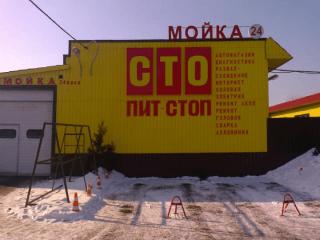 Автомойка ПИТ-СТОП,  Мойка резиновых ковриков,  улица Запорожская 6